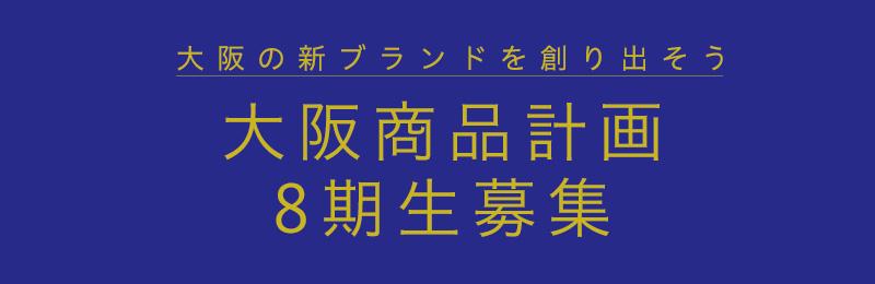 大阪商品計画第8期生募集