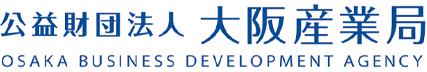 大阪産業局