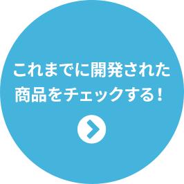 大阪商品計画でこれまでに開発された商品をチェックする