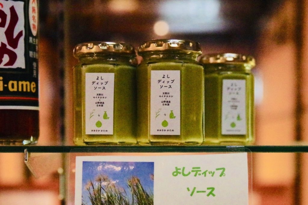 地域の特産品をめざす河原の植物。大阪府天野川の「よしディップソース」