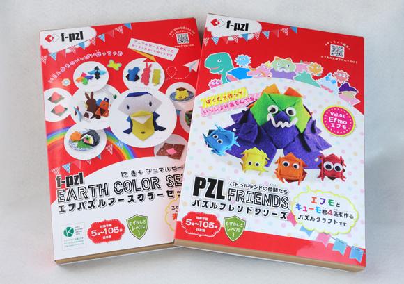 エフパズル12色セット(株式会社f-pzl)- フェルトをつないで遊ぶ<br /> 新感覚のパズル