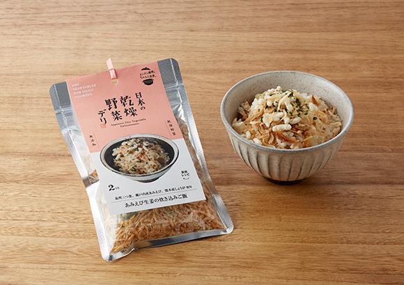 日本の乾燥野菜デリあみえび生姜の炊き込みご飯(agg (アグ))- 素材の持ち味をギュッと凝縮<br /> ご飯と味わう乾燥野菜の底力