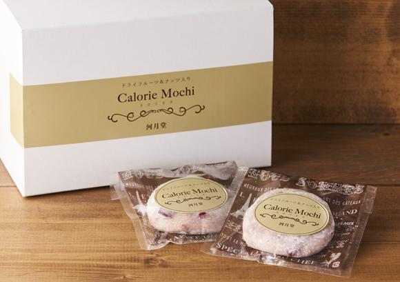 カロリモチ(浜寺餅 河月堂)- オシャレにお餅を食べよう!