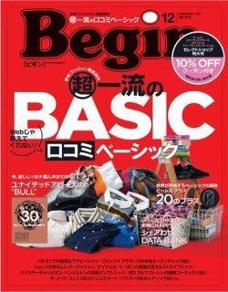 ポケット七味(株式会社向井珍味堂)- 10月16日発売の『Begin12月号』にて、向井珍味堂のポケット七味が掲載されました。