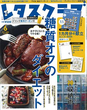 和手玉 をかし(株式会社FACTORY KURA)- FACTORY KURA 和手玉をかしが、レタスクラブ(6月号)に紹介されました。