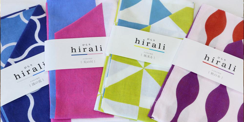hirali(ひらり)(竹野染工株式会社)