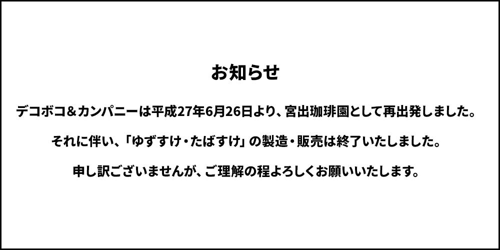 「ゆずすけ」・「たばすけ」(デコボコ&カンパニー)