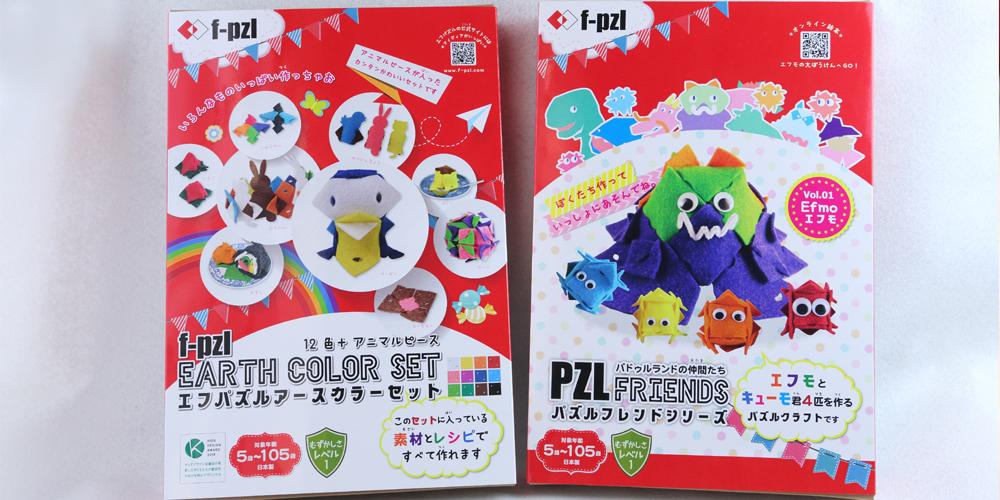 エフパズル12色セット(株式会社f-pzl)