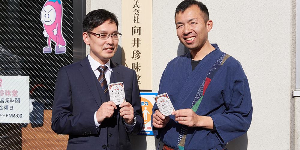 ポケット七味(株式会社向井珍味堂)