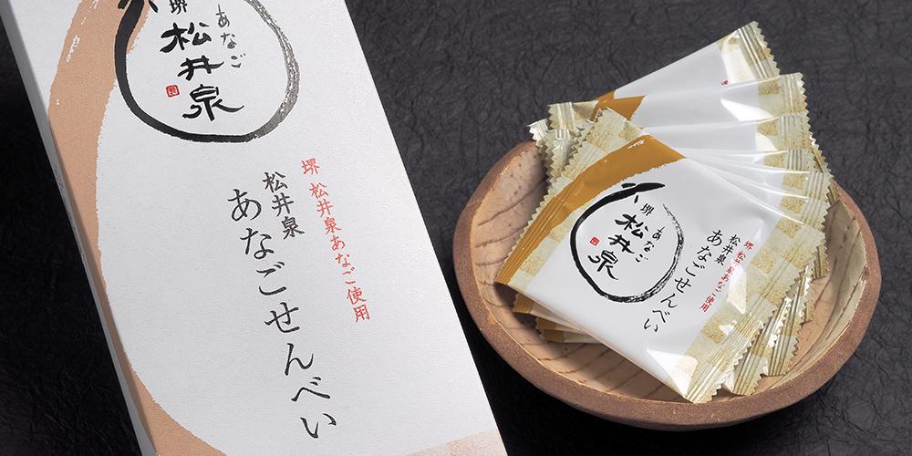 松井泉のあなご三品(株式会社松井泉)