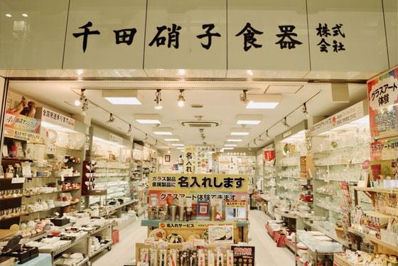 道具屋筋に並ぶ硝子食器店 千田硝子食器